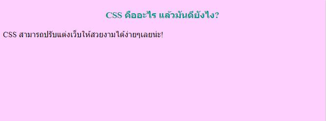CSS คืออะไร?
