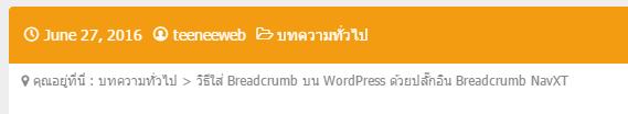 วิธีใส่ Breadcrumb บน WordPress ด้วยปลั๊กอิน Breadcrumb NavXT