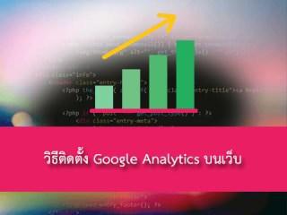 วิธีติดตั้ง Google Analytics บนเว็บ