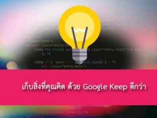 เก็บสิ่งที่คุณคิด ด้วย Google Keep ดีกว่า