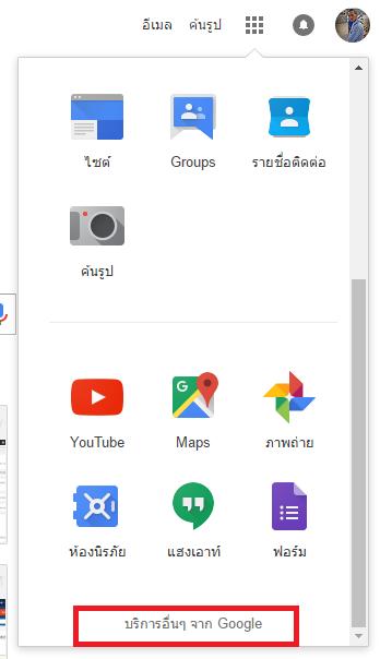 เก็บสิ่งที่คุณคิด ด้วย Google Keep