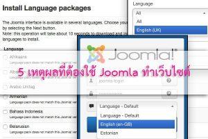 5 เหตุผลที่ต้องใช้ Joomla ทำเว็บไซต์