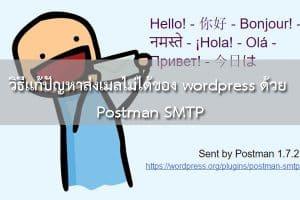 วิธีแก้ปัญหาส่งเมลไม่ได้ของ wordpress ด้วย Postman SMTP