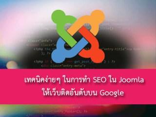 """""""4 เทคนิคง่ายๆทำ SEO ใน Joomla ให้ติดอันดับบน Google"""" is locked 4 เทคนิคง่ายๆทำ SEO ใน Joomla ให้ติดอันดับบน Google"""