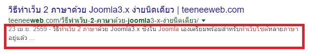 seo-joomla03