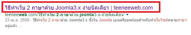 seo-joomla05