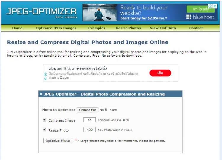 บีบรูปภาพด้วย jpeg-optimizer.com