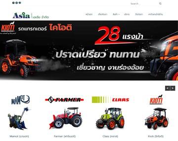 เว็บไซต์บริษัทนำเข้าเครื่องจักรกลการเกษตร