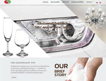 เว็บไซต์บริษัท ผู้นำการผลิตแร่ทรายแก้ว