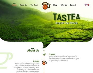 เว็บไซต์แบรนด์ TASTEA