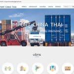 เว็บไซต์นำเข้าสินค้าจากจีน
