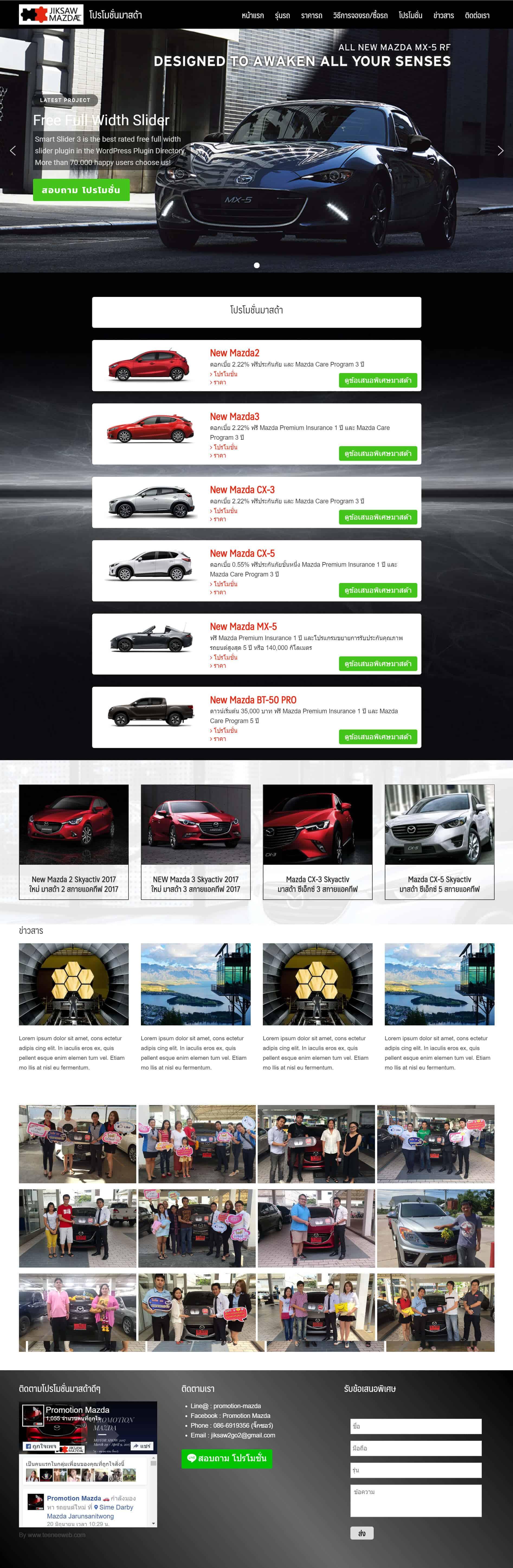 เว็บไซต์ตัวแทนจำหน่ายรถยนต์