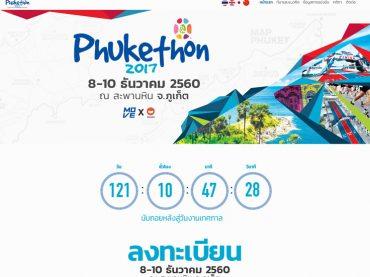 ออกแบบเว็บไซต์เทศกาลวิ่งมาราธอนแห่งเอเชีย