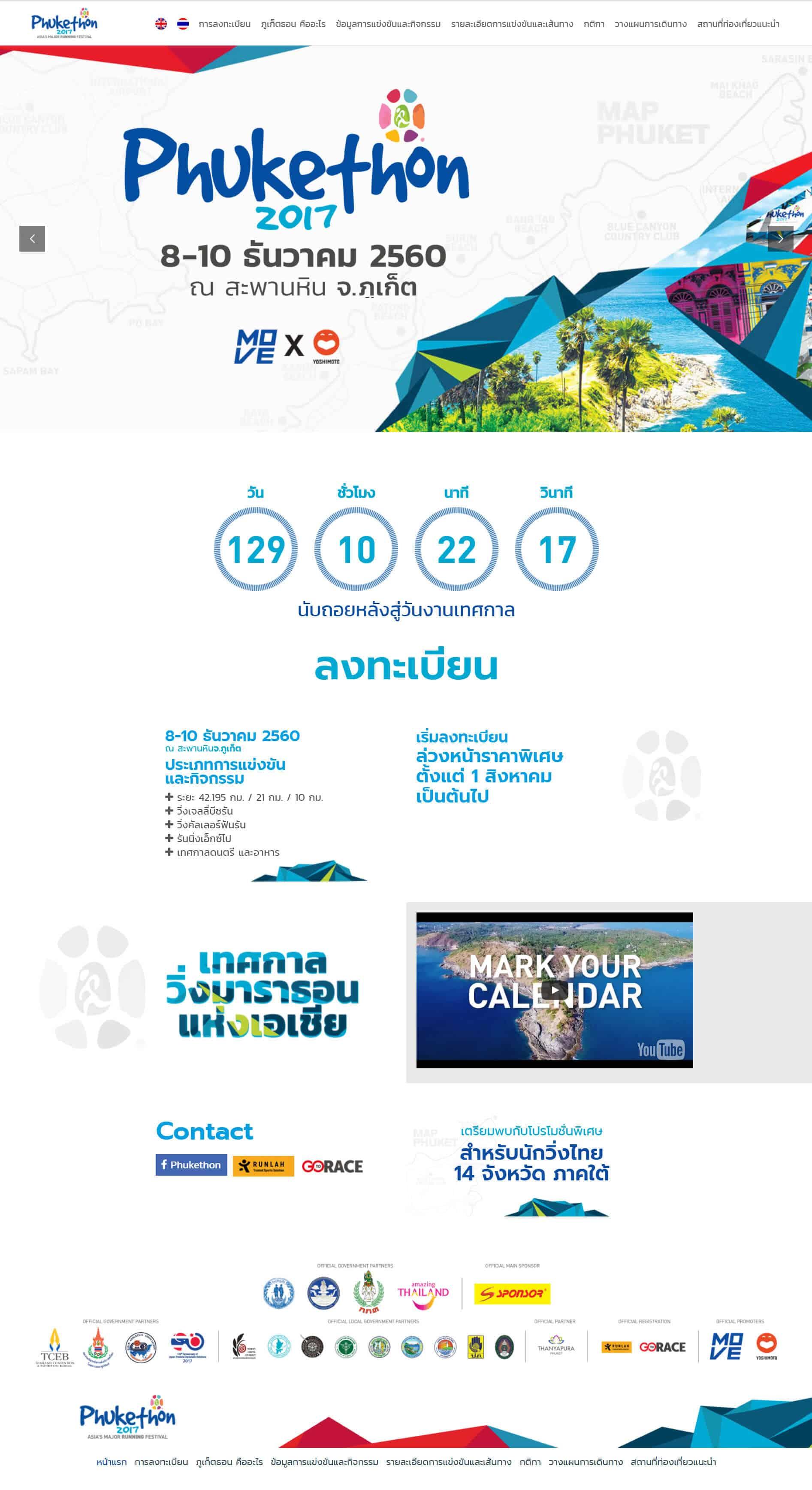ไซต์เทศกาล วิ่งมาราธอน | รับทำเว็บไซต์เทศกาล เว็บไซต์ท่องเที่ยว