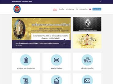 ออกแบบเว็บไซต์หน่วยงาน สถานเอกอัครราชทูตไทย