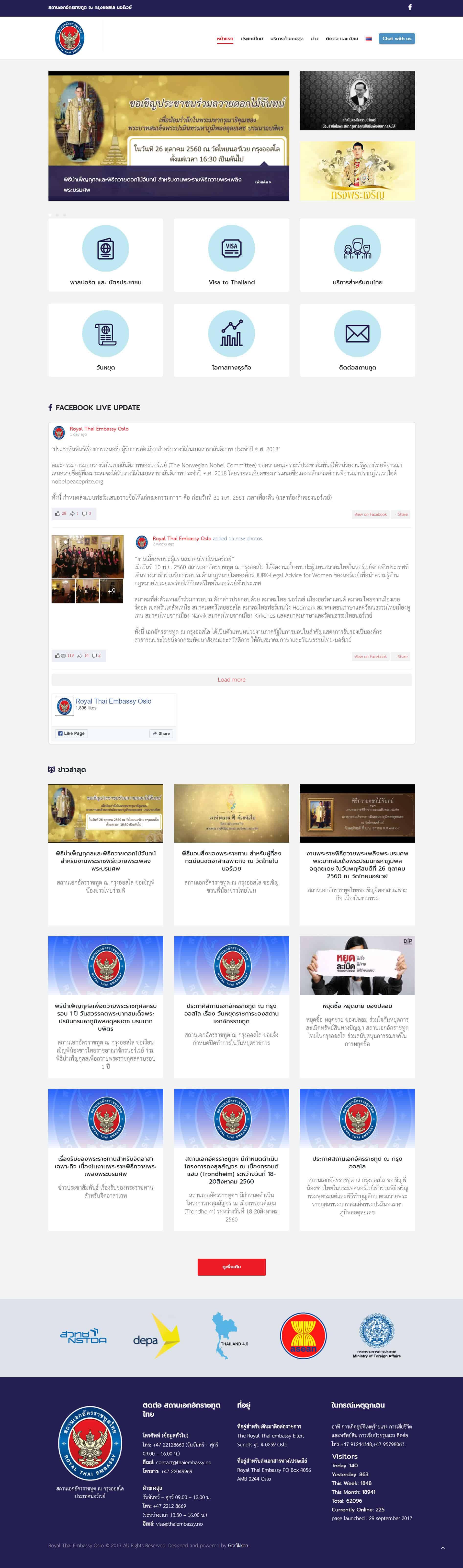 ออกแบบเว็บไซต์หน่วยงาน สถานเอกอัครราชทูตไทย - รับออกแบบเว็บไซต์หน่วยงานราชการ