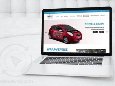 ผลงานทำเว็บไซต์ สื่อโฆษณาบนรถยนต์ | บริการรับทำเว็บไซต์
