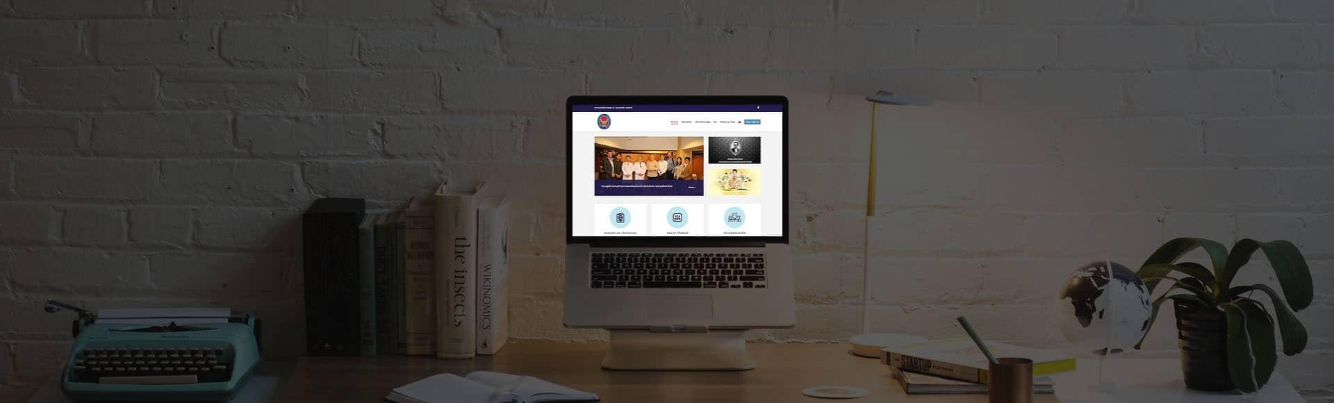 เว็บไซต์หน่วยงาน สถานเอกอัครราชทูต | รับทำเว็บไซต์หน่วยงานราชการ