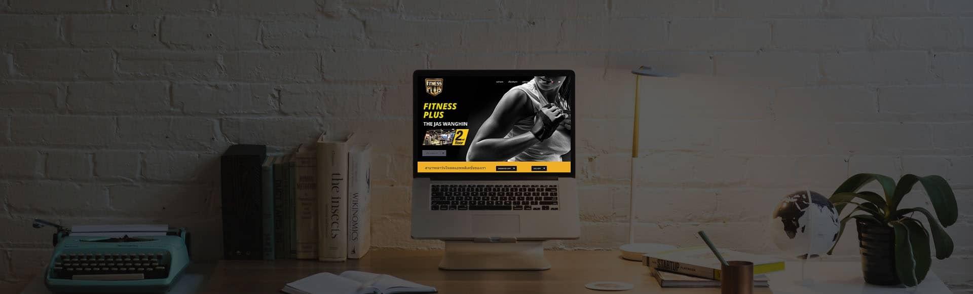 เว็บไซต์บริการฟิตเนส | รับทำเว็บไซต์สำหรับธุรกิจออกกำลังกาย