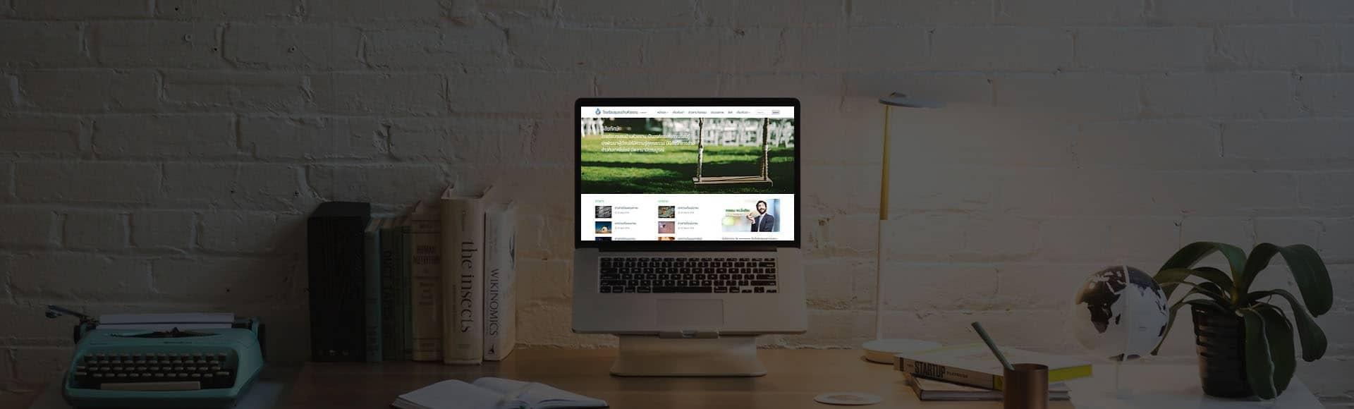 ผลงานทำไซต์โรงเรียนชุมชนบ้านห้วยลาน | บริการรับทำเว็บไซต์ ออกแบบเว็บไซต์