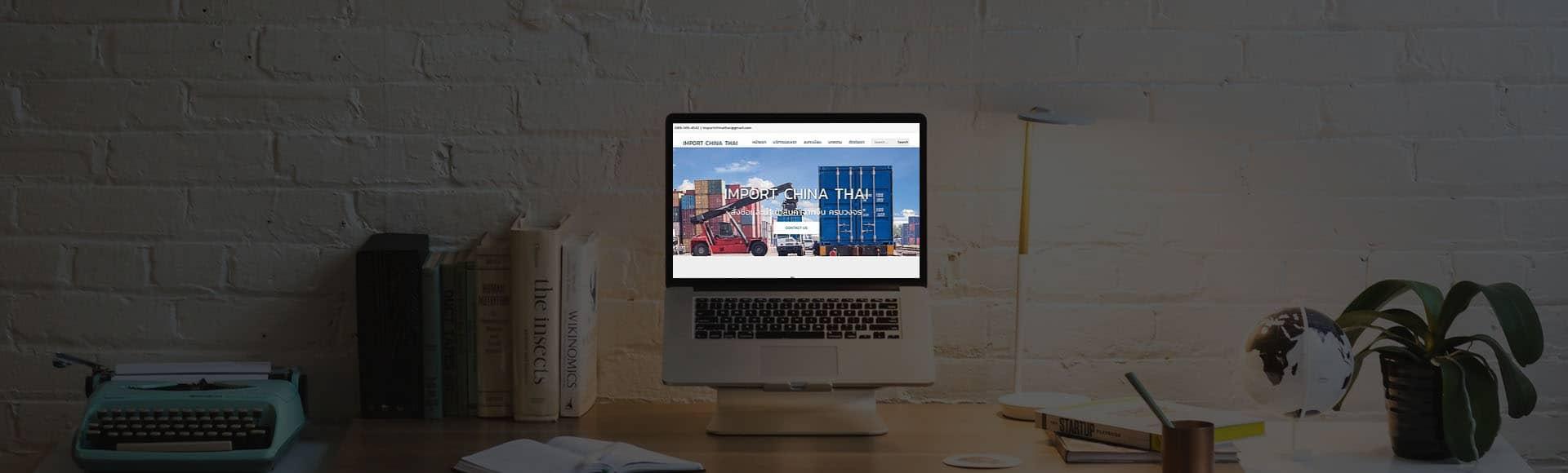ผลงานทำเว็บไซต์นำเข้าสินค้าจากจีน | บริการรับทำเว็บไซต์ ออกแบบเว็บไซต์