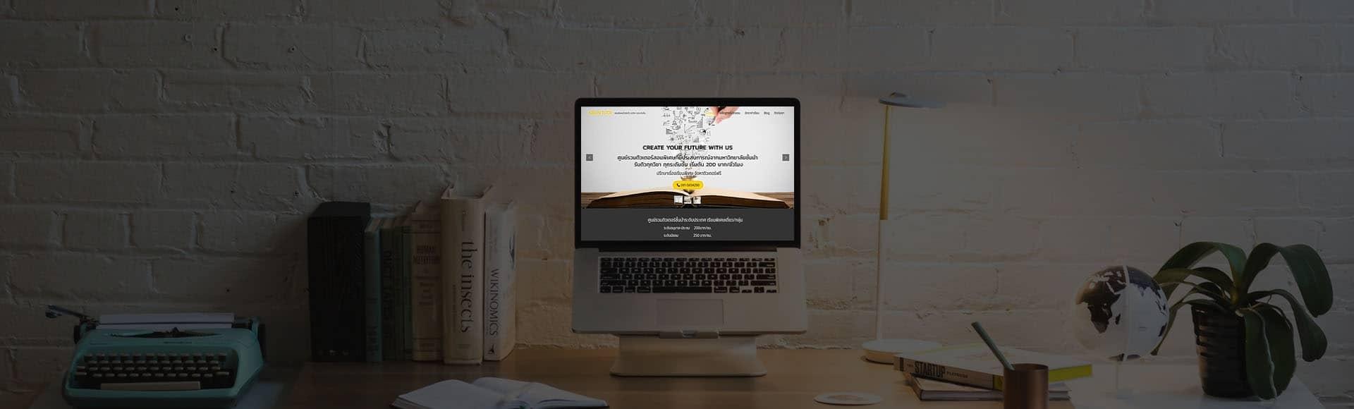 ผลงานทำเว็บไซต์ศูนย์ติวเตอร์สอนพิเศษ   บริการรับทำเว็บไซต์ ออกแบบเว็บไซต์