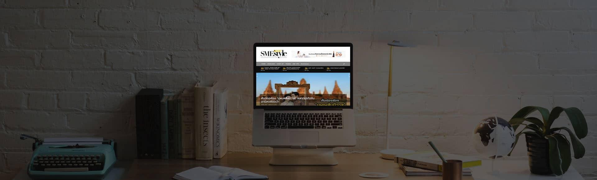 ผลงานทำเว็บไซต์สัญจรร่วมกัน | บริการรับทำเว็บไซต์ ออกแบบเว็บไซต์