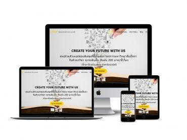 ผลงานทำเว็บไซต์ศูนย์ติวเตอร์สอนพิเศษ | บริการรับทำเว็บไซต์ ออกแบบเว็บไซต์