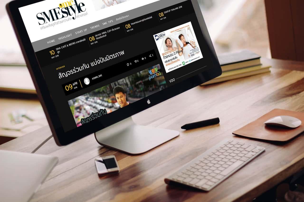 เว็บไซต์ข่าว เกี่ยวกับ SME