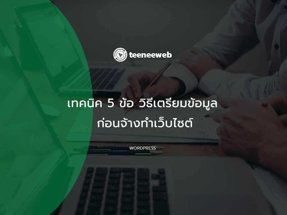 เทคนิค 5 ข้อ วิธีเตรียมข้อมูลก่อนจ้างทำเว็บ   teeneeweb.com