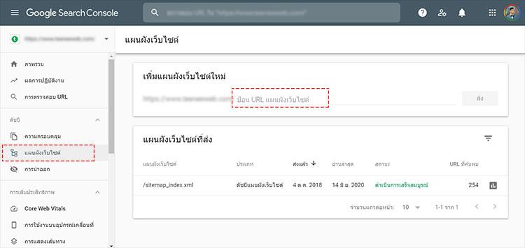 อัพโหลด Sitemap ของเว็บใน Google Search Console