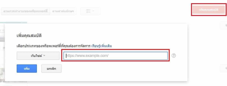 เชื่อมต่อเว็บ WordPress กับ Google Search Console