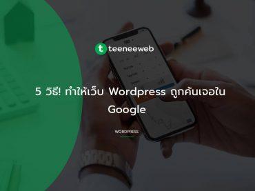 5 วิธี! ทำให้เว็บไซต์ WordPress ติดหน้าแรก Google