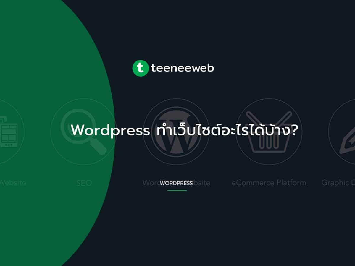 Wordpress ทำเว็บไซต์อะไรได้บ้าง? - ทำเว็บด้วย Wordpress