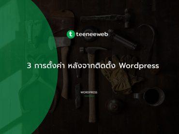 ตั้งค่า WordPress ที่จำเป็นหลังจากติดตั้งเสร็จ