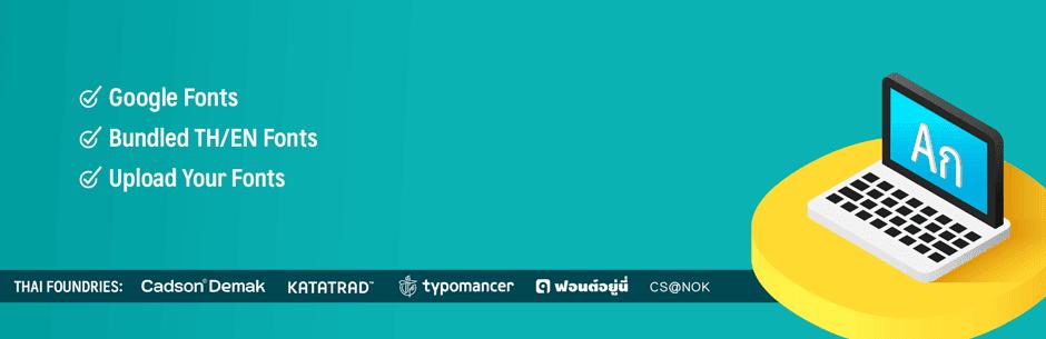 ปลั๊กอินจัดการฟอนต์ : Seed fonts