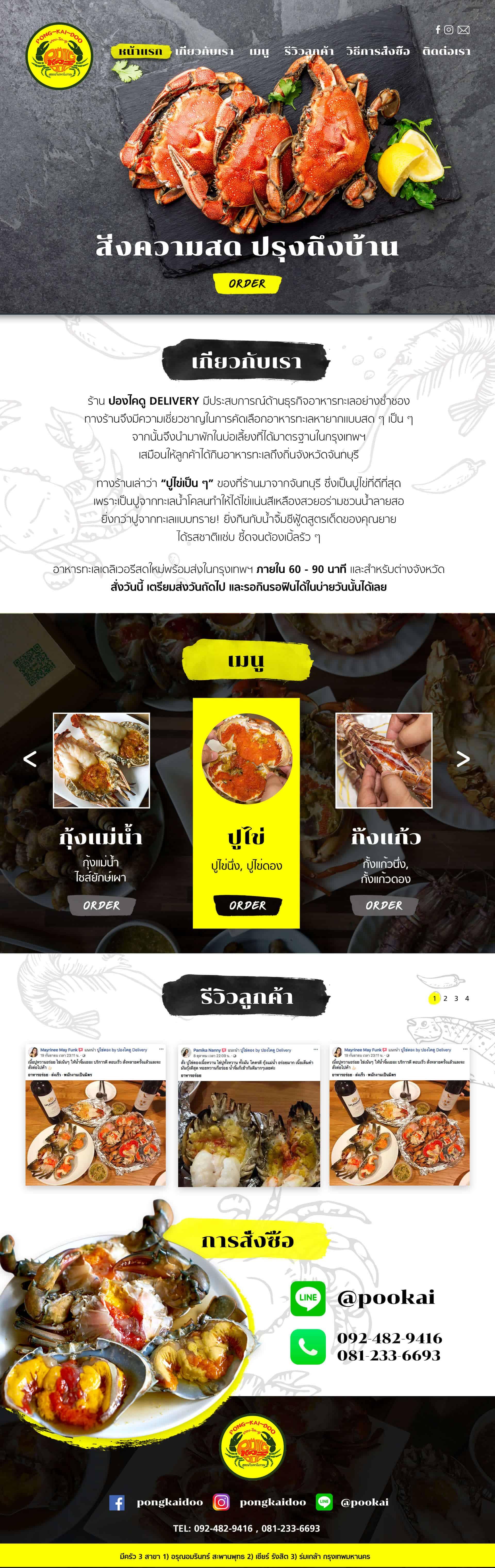 อาหารทะเลเดลิเวอรี่ | เว็บไซต์ธุรกิจร้านหาอาร - teeneeweb.com