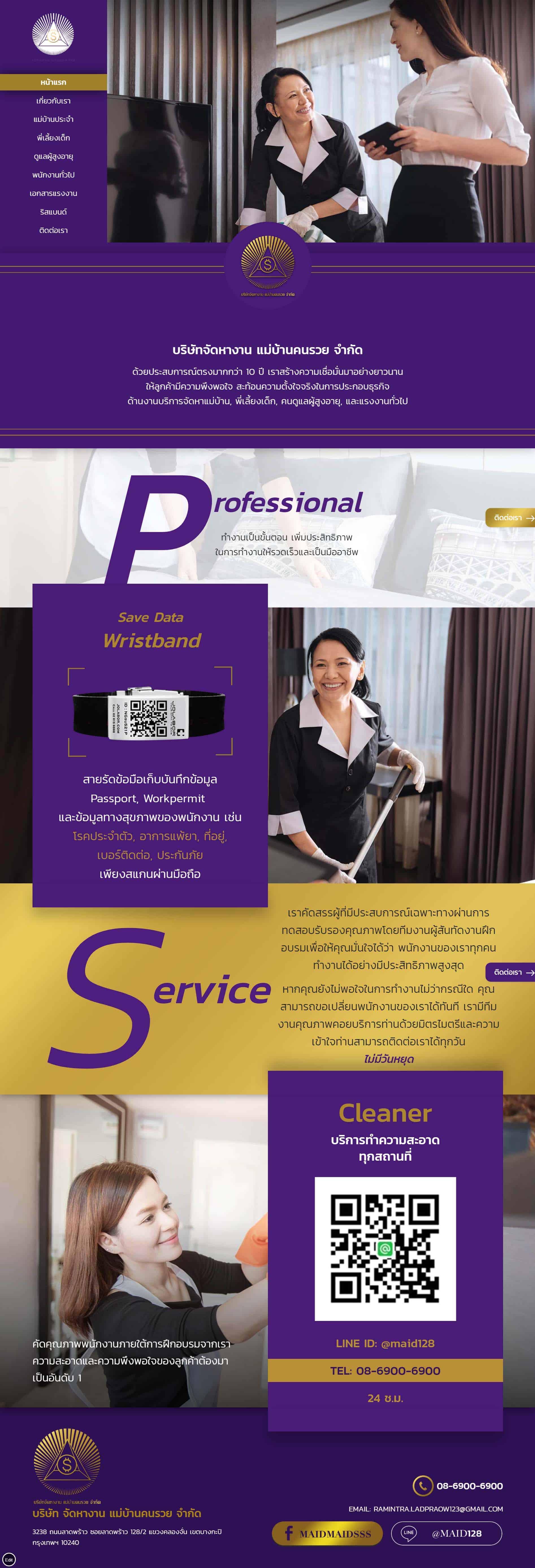 จัดหางาน | เว็บไซต์จัดหารงาน แม่บ้านคนรวย - teeneeweb.com
