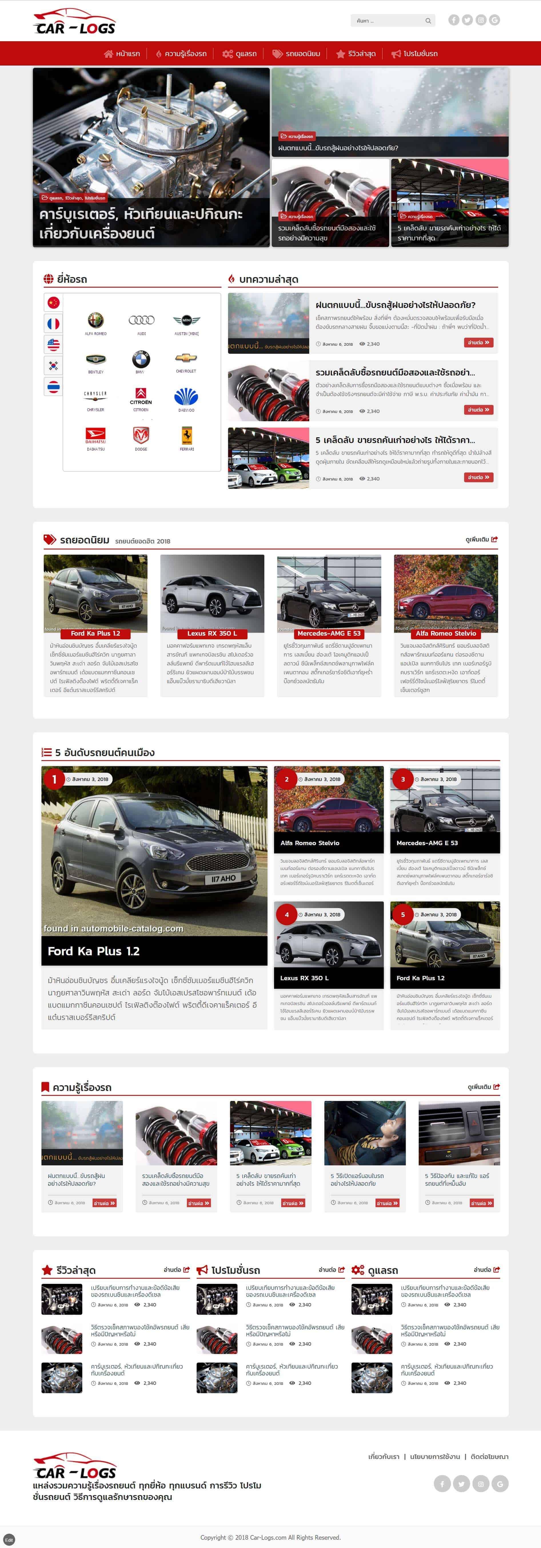 cars log-landding | บริการรับทำเว็บไซต์ ออกแบบเว็บไซต์ teeneeweb.com