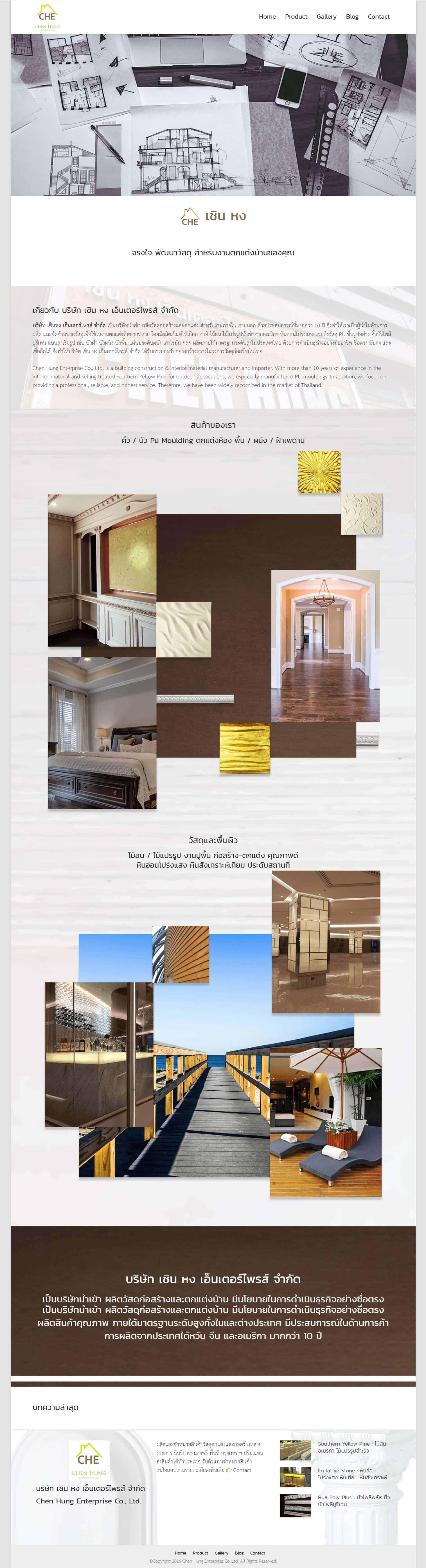 วัสดุตกแต่งบ้าน Chen hung | บริการรับทำเว็บไซต์ ออกแบบเว็บไซต์ teeneeweb.com