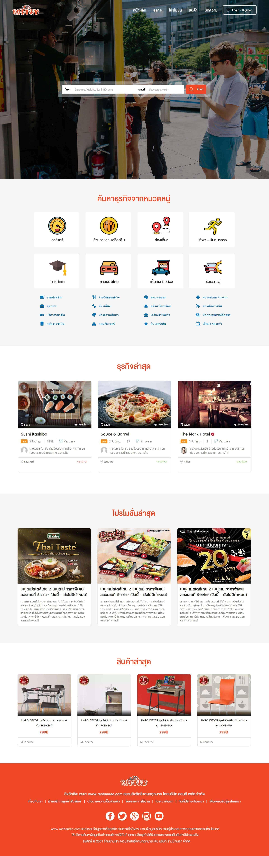 แนะนำสถานที่   บริการรับทำเว็บไซต์ ออกแบบเว็บไซต์ teeneeweb.com