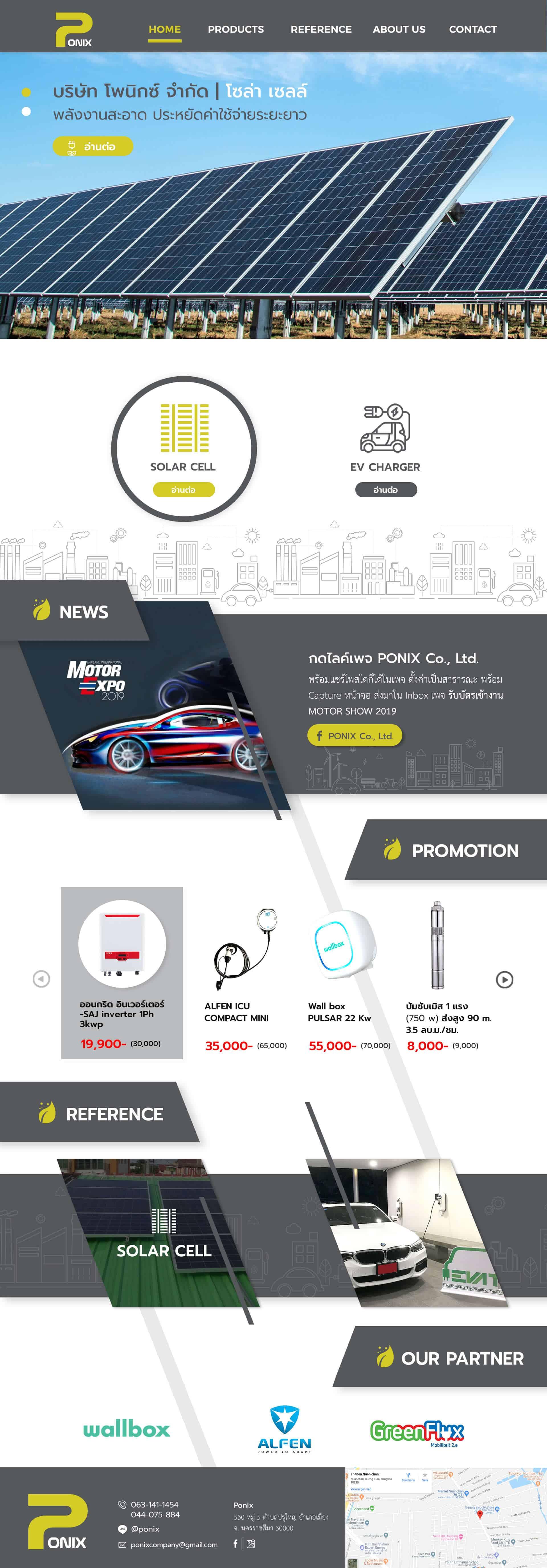 เว็ปไซต์โซล่าเซลล์ | บริการรับทำเว็บไซต์ ออกแบบเว็บไซต์ teeneeweb.com