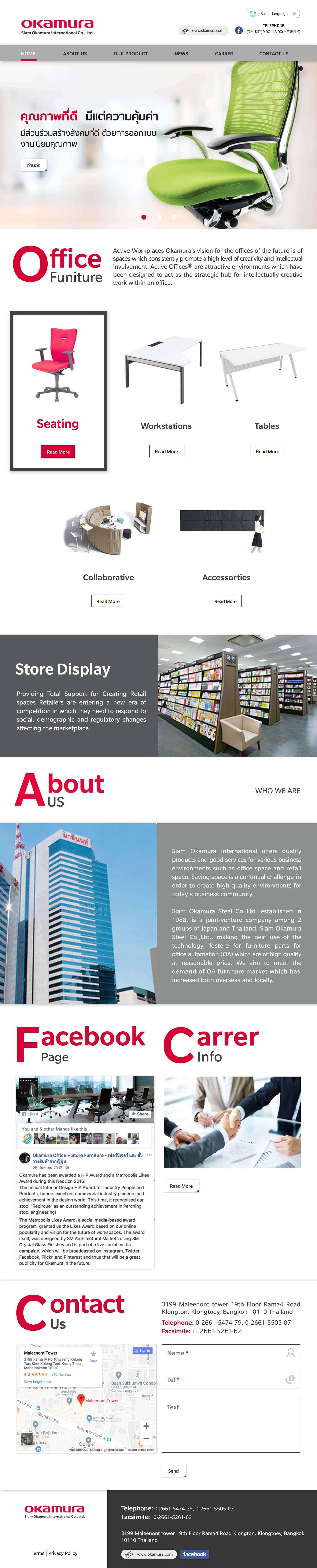 ฟิวนิเจอร์ | บริการรับทำเว็บไซต์ ออกแบบเว็บไซต์ teeneeweb.com