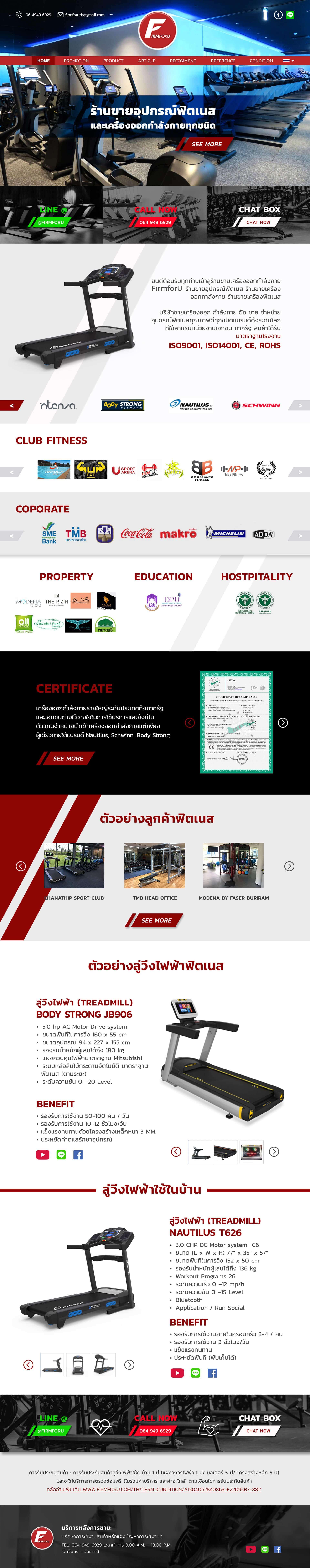 Fitness | บริการรับทำเว็บไซต์ ออกแบบเว็บไซต์ teeneeweb.com