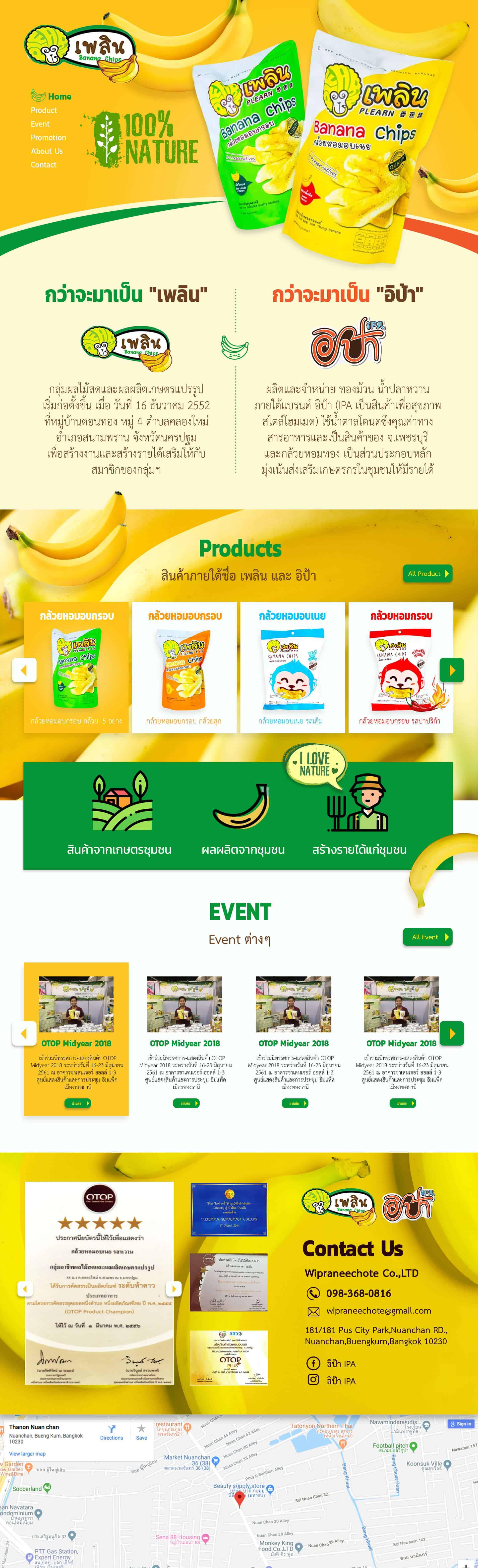 กล้วยหอมอบกรอบ   บริการรับทำเว็บไซต์ ออกแบบเว็บไซต์ teeneeweb.com