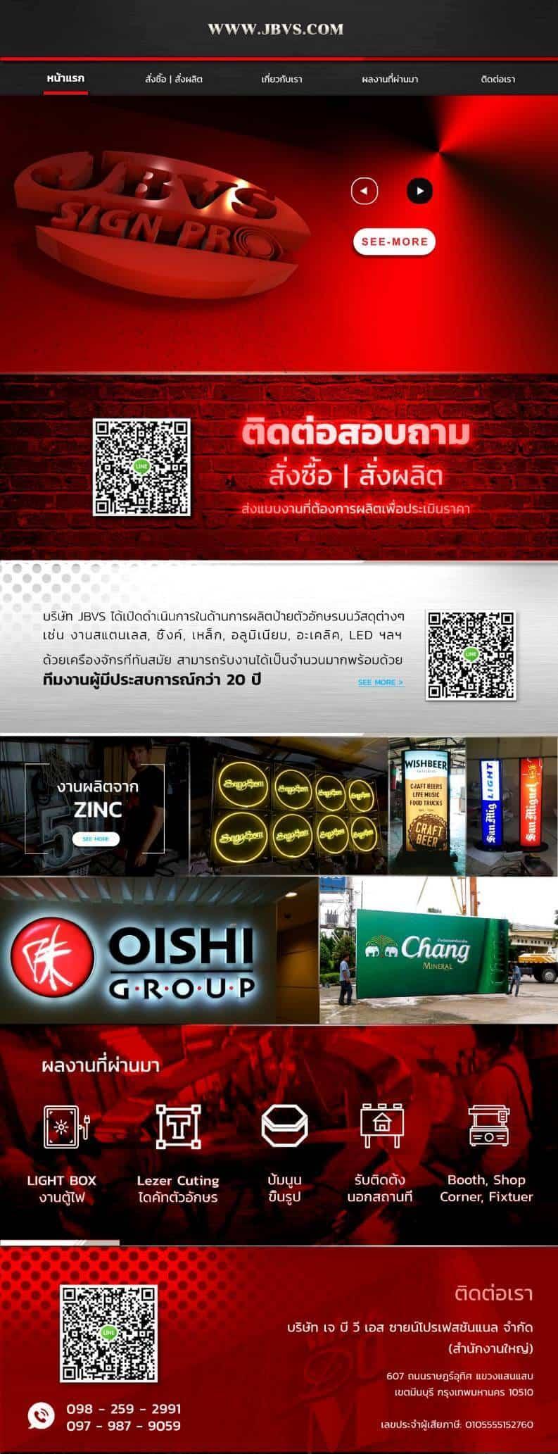 ผลิตป้ายตัวอักษรบนวัสดุ | บริการรับทำเว็บไซต์ ออกแบบเว็บไซต์ teeneeweb.com