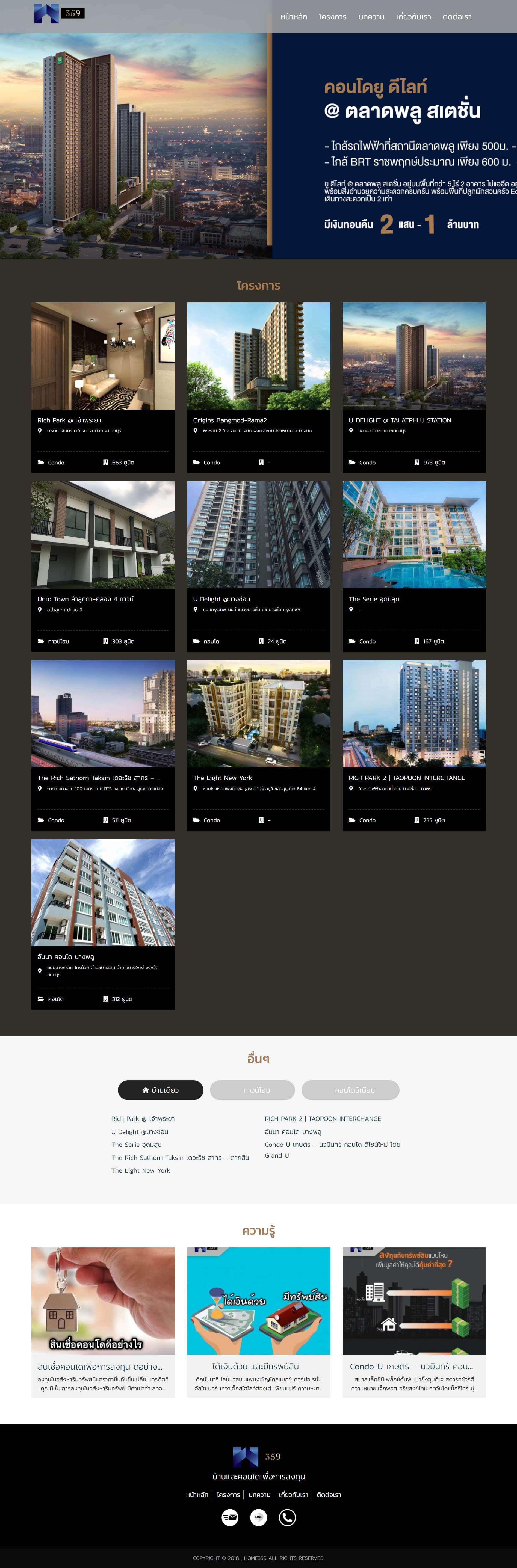 บ้านและคอนโด | บริการรับทำเว็บไซต์ ออกแบบเว็บไซต์ teeneeweb.com
