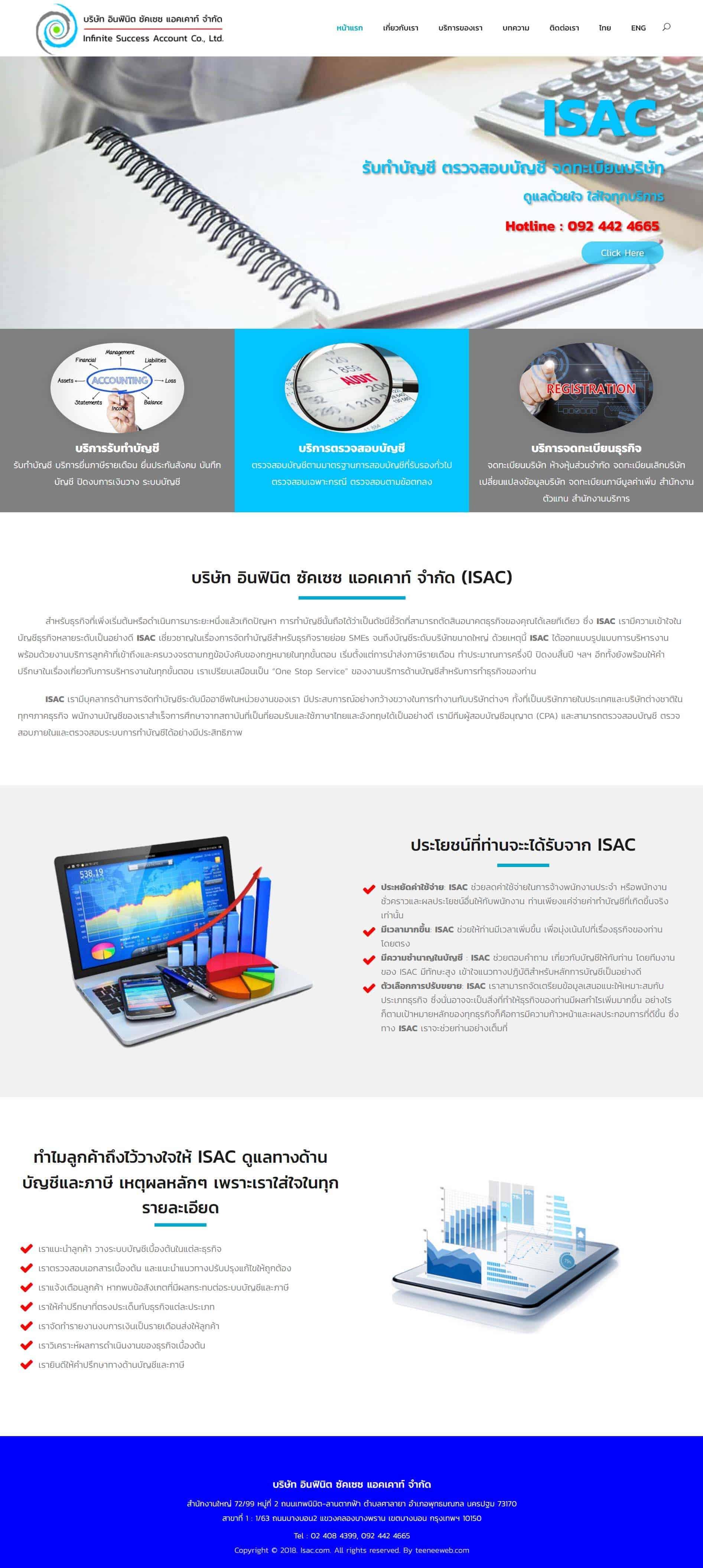 ตรวจสอบบัญชี | | บริการรับทำเว็บไซต์ ออกแบบเว็บไซต์ teeneeweb.com