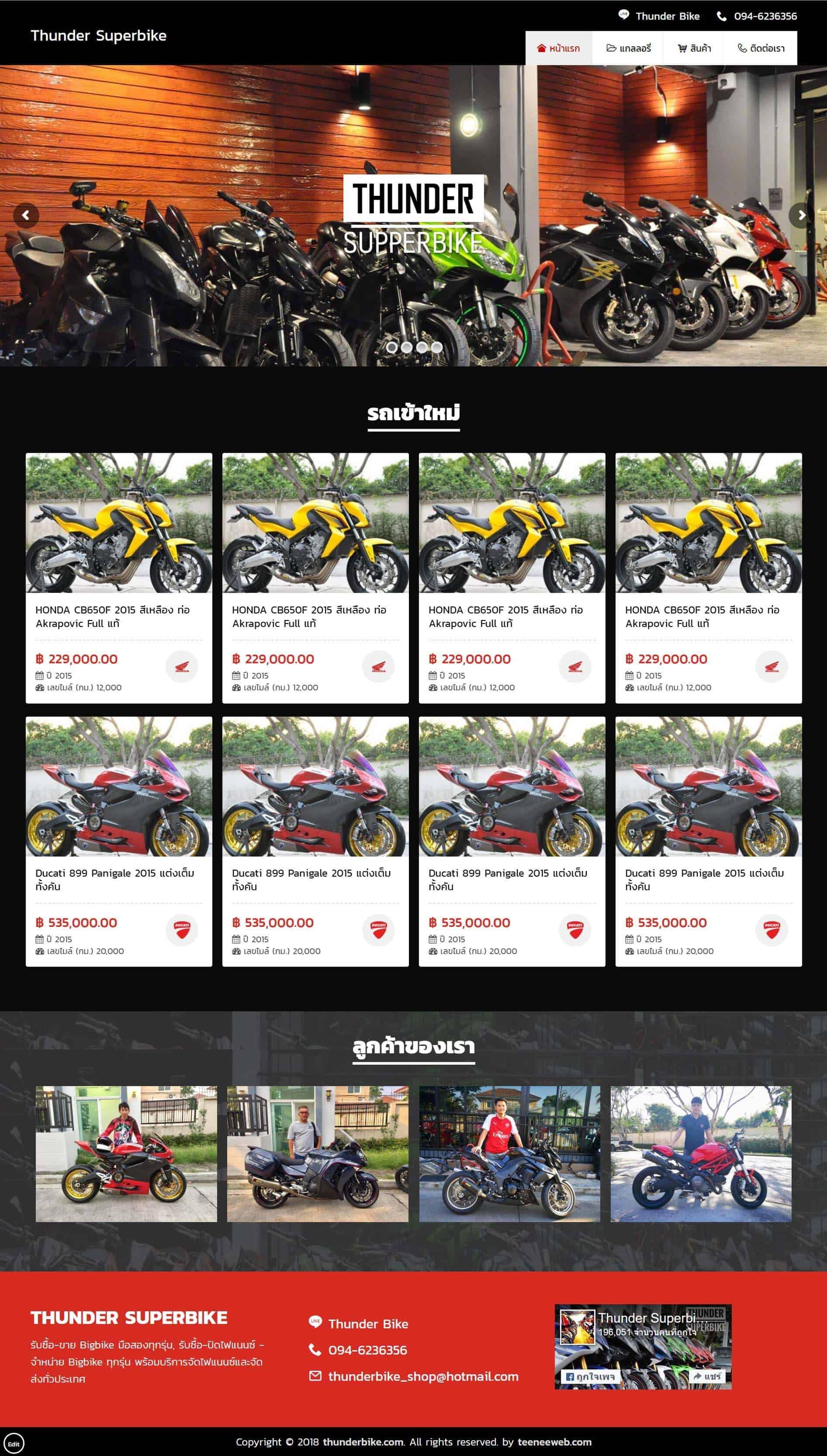 ร้าน Bigbike | บริการรับทำเว็บไซต์ ออกแบบเว็บไซต์ teeneeweb.com