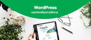 รับทำเว็บไซต์ WordPress ตอบโจทย์ทุกการใช้งาน
